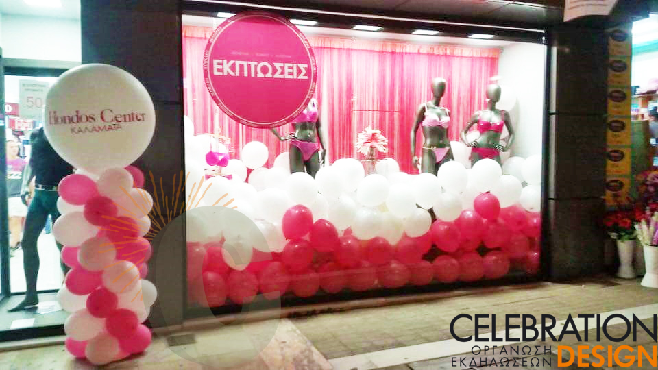Celebration Design Καλαμάτα - Promotion - Hondos Center